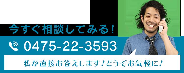 お気軽にお電話ください!